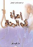 امرأة تكره الرجال  by  إبراهيم عثمان البحش