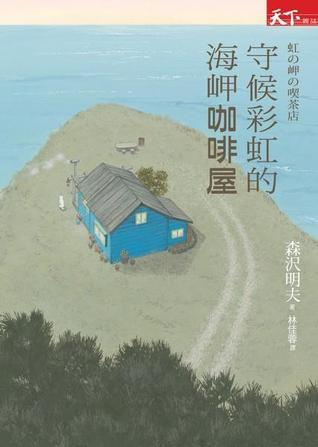 守候彩虹的海岬咖啡屋  by  Akio Morisawa