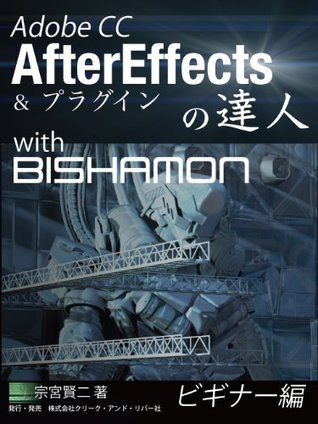 Adobe CC AfterEffectsの達人 with BISHAMON ビギナー編  by  宗宮 賢二