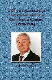 О 66-ти годах жизни советского немца в Советском Союзе. (1928-1994) Gerbert Miller
