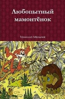Любопытный мамонтёнок Тамилла Мельник