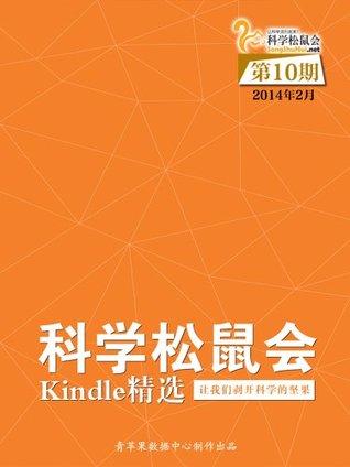 《科学松鼠会-Kindle精选》第10期(2014年2月)  by  科学松鼠会