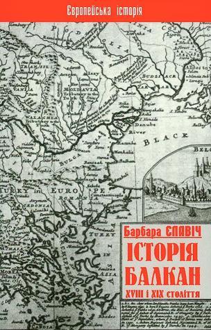 Історія Балкан. XVIII-XIX століття  by  Barbara Jelavich