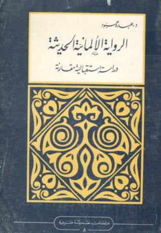 هجرة النصوص عبده عبود
