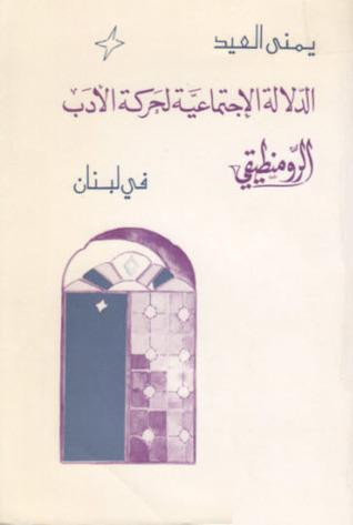 الدلالة الاجتماعية لحركة الأدب الرومنطيقي في لبنان يمنى العيد