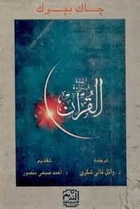 أعادة قراءة القرآن جاك بيرك