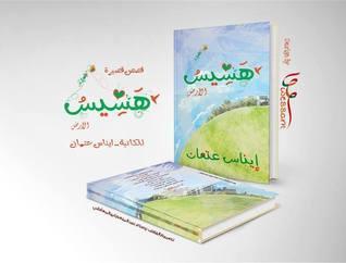 هَسيس الأرض  by  إيناس عتمـان