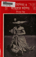 Danikentattya O Mahabharater Swargadebota  by  Birendra Mitra