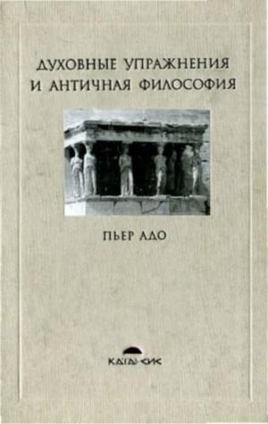 Духовные упражнения и античная философия  by  Pierre Hadot