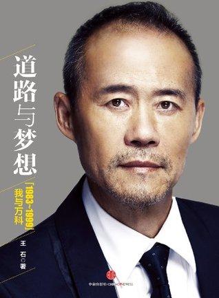 道路与梦想:我与万科(1983-1999) 王石
