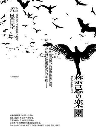 禁忌的樂園  by  Riku Onda