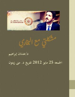 الطاعوية .. جذر الفساد والإستبداد  by  عدنان إبراهيم