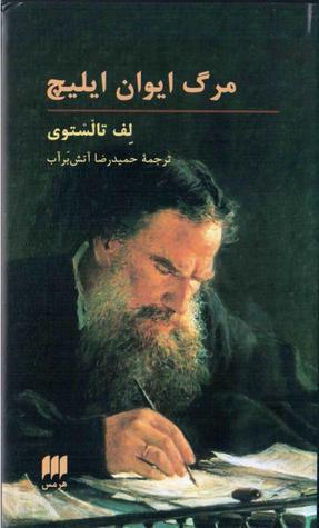 مرگ ايوان ايليچ Leo Tolstoy