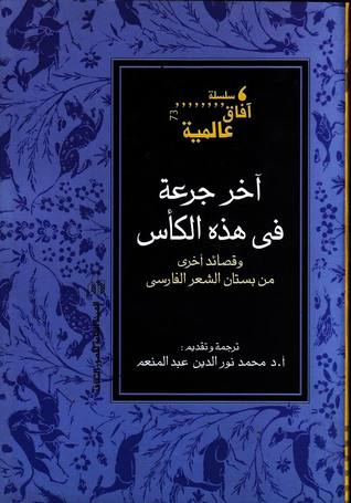 آخر جرعة في هذه الكأس - وقصائد أخرى من بستان الشعر الفارسي محمد نور الدين عبد المنعم