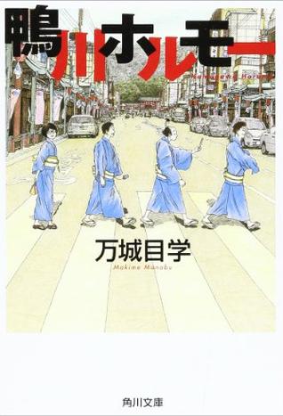 鴨川ホルモー [Kamogawa Horumō] Manabu Makime