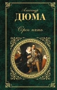 Сорок пять Alexandre Dumas
