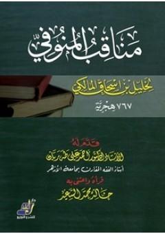 مناقب المنوفي  by  خليل بن إسحاق الجندي