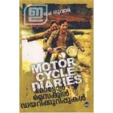 Motorcycle Diarykkurippukal | മോട്ടോർസൈക്കിൾ ഡയറിക്കുറിപ്പുകൾ  by  Che Guevara