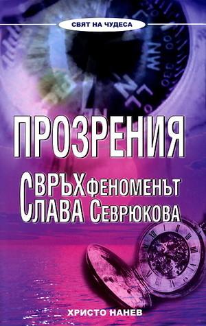 Прозрения. Свръхфеноменът Слава Севрюкова Христо Нанев