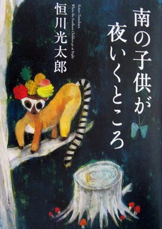 南の子供が夜いくところ [Where The Southern Children Go At Night] Kōtarō Tsunekawa