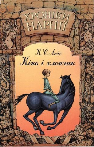 Кінь і хлопчик C.S. Lewis