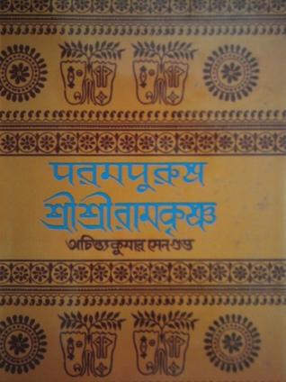 হাড়ি মুচি ডোম  by  Achintya Kumar Sengupta