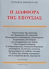 Η διαφθορά της εξουσίας Κυριακος Σιμόπουλος