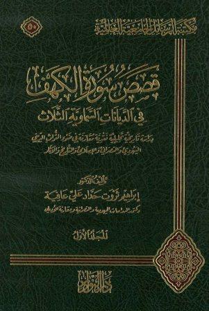 قصص سورة الكهف في الديانات السماوية الثلاث  by  إبراهيم عافية