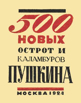 500 новых острот и каламбуров Пушкина Алексей Кручёных