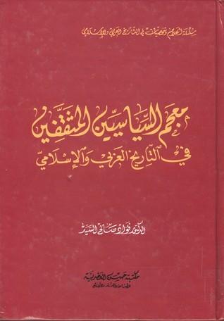 معجم السياسيين المثقفين في التاريخ العربي والإسلامي  by  فؤاد صالح السيد