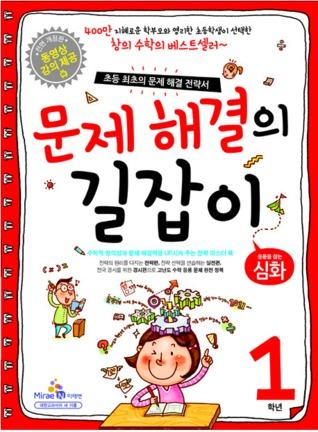 문제 해결의 길잡이 1학년 : 심화 이재효, 이용재, 김영기
