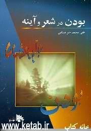 بودن در شعر و آینه  by  علیمحمد حقشناس