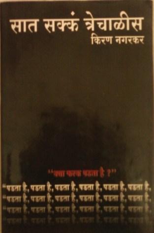 सात सक्कं त्रेचाळीस  by  Kiran Nagarkar