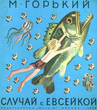 Случай с Евсейкой. Рассказы и сказки. Maxim Gorky