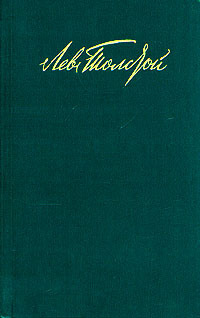 Том 7 (Собрание сочинений в двенадцати томах, #7)  by  Leo Tolstoy