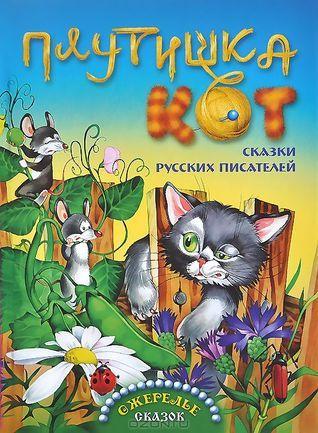 Плутишка кот. Сказки русских писателей Sergey Kuzmin
