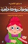 يوميات زوجة خليجية  by  سلوى أحمد الغامدي