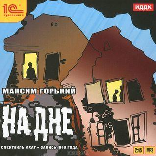 На дне. Аудиоспектакль  by  Maxim Gorky