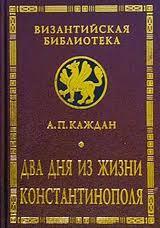 Два дня из жизни константинополя Alexander P. Kazhdan
