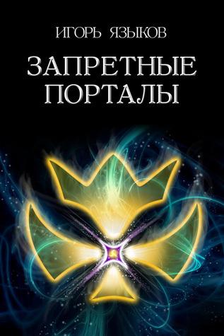 Запретные порталы  by  Игорь Языков