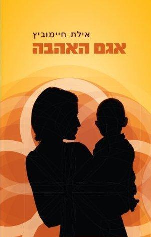 Hebrew Books: אגם האהבה (Hebrew Novel) Eilat Haimovich