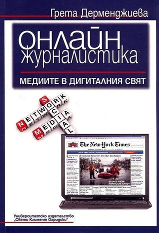 Онлайн журналистика: Медиите в дигиталния свят  by  Грета Дерменджиева