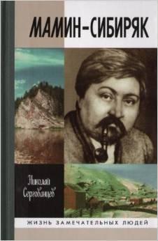 Мамин-Сибиряк Nikolay Sergovantsev