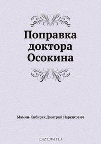 Поправка доктора Осокина Дмитрий Мамин-Сибиряк