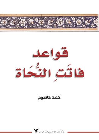 قواعد فاتت النحاة أحمد حاطوم