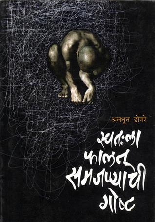 स्वत:ला फालतू समजण्याची गोष्ट  by  Avadhoot Dongare