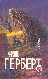 Дюна  by  Frank Herbert