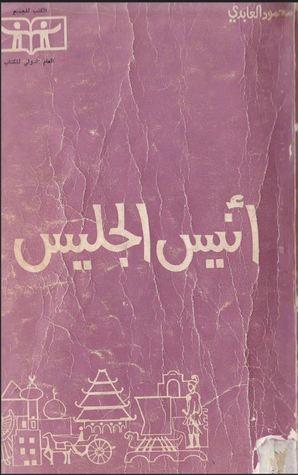 أنيس الجليس  by  محمود العابدي