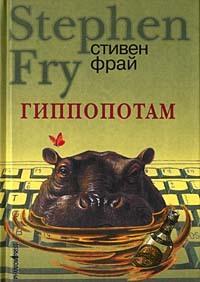 Гиппопотам  by  Stephen Fry