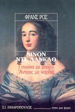 Νινόν Ντε Λανκλό  by  France Roche